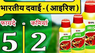 UPL Iris Herbicide for Soyabin Crop | भारतीय खरपतवार नाशक दवाई